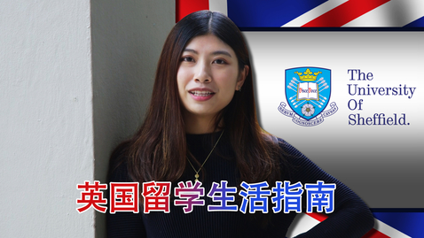 Thumbnail for entry Guide to Living in the UK for Chinese students