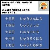 Japanese Song & Downloadable Video Package: Days of the month