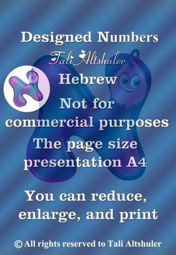 Hebrew Digital Letters, numbers and symbols decorate classroom - Bubi