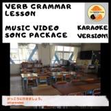 Japanese Song & Video: Verb Grammar Lesson KARAOKE VERSION