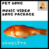 Japanese Song and Downloadable Video Package: Pet Song