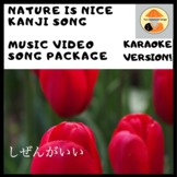 Japanese Song & Video: 'Nature is Nice' Kanji Song KARAOKE