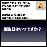 Japanese Song & Downloadable Video Package: Months of the