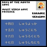 Japanese Song & Video: Days of the Month KARAOKE VERSION
