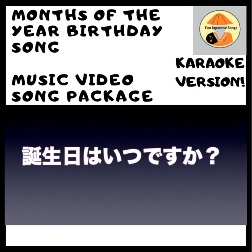 Japanese Song & Video: Months of the Year Birthday Song KARAOKE VERSION