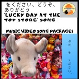 Downloadable Music Video Package: をください、どうぞ、ありがとう Lucky Da